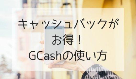 【2019年最新版】GCashの使い方 お財布いらずのモバイル決済サービスが便利でお得!