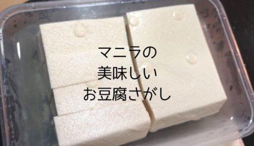 【フィリピン食材】マニラの美味しいお豆腐さがしメモ