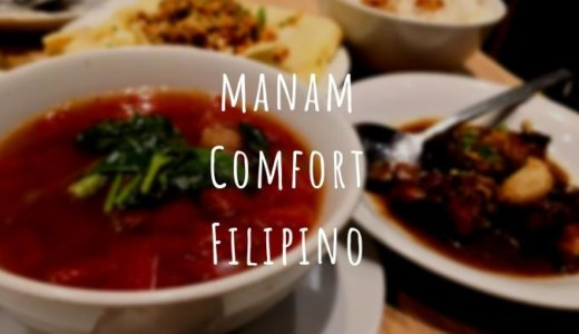 【manam】スイカシニガンが絶品!大行列の創作フィリピン料理のお店に行ってきた