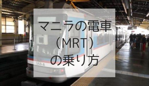 【2019年版】マニラの電車(MRT・LRT)の乗り方 安全面は?料金は?基本事項をまとめます