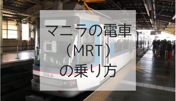 マニラの電車(MRT)の乗り方