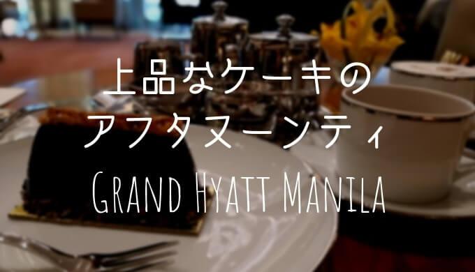 【Grand Hyatt Manila】ケーキが絶品!おしゃれラウンジとアフタヌーンティレビュー
