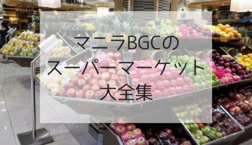 引っ越したら要チェック♪BGCの食料品店・スーパーマーケット大全集