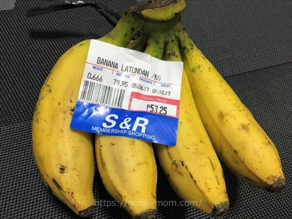 ラツンダンバナナ フィリピン食材で気軽に離乳食を♪