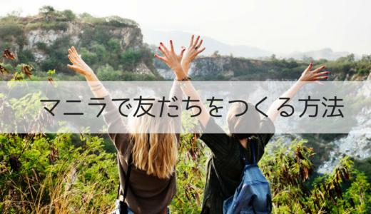 知り合いゼロからの海外移住!主婦が友だちを作る方法5選