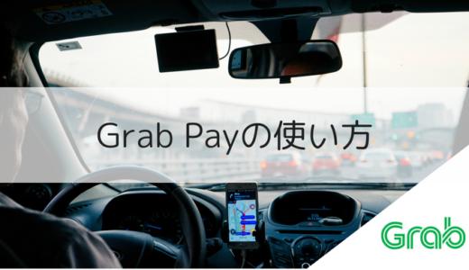 Grab Pay(グラブペイ)ってお得なの?メリットと使い方を紹介します