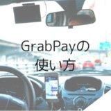 Grab Pay(グラブペイ)ってお得なの?メリットと使いかたを紹介します