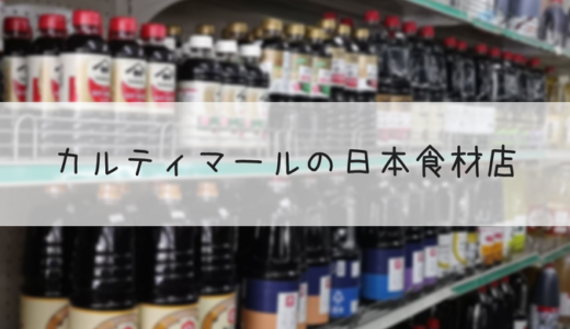 リトルトーキョーだけじゃない?マニラの日本食材店が集まるCartimar(カルティマール)を要チェック!