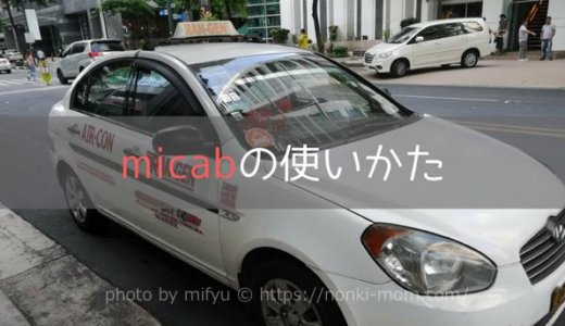 GRABがつかまらないときのお助けアプリ!タクシー配車サービスmicabの使いかた