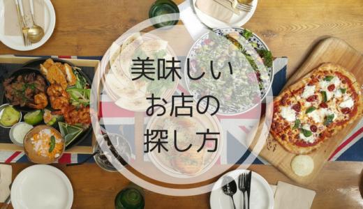 マニラで美味しいレストランを探すなら♪おすすめグルメサイト8選