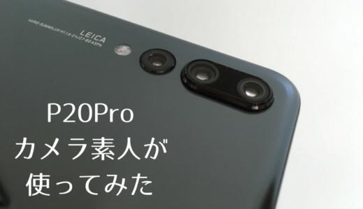 【Huawei P20Pro】子連れにおすすめのスマホ♪トリプルレンズをカメラ素人の主婦が使ってみた