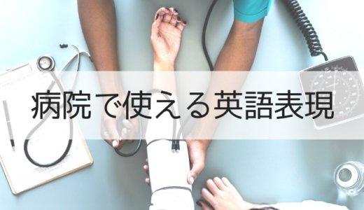 【医療英語】海外の病院で役に立つ症状・病気の表現まとめ