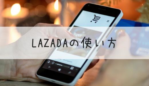 フィリピンのAmazon?ネット通販サービスLAZADA(ラザダ)の使い方を解説します
