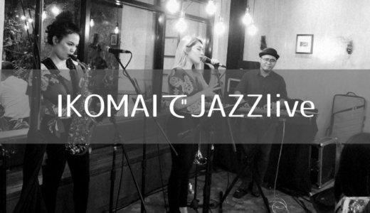 マニラでジャズを♪ おしゃれ和ダイニングIKOMAIで定期ライブが始まるよ