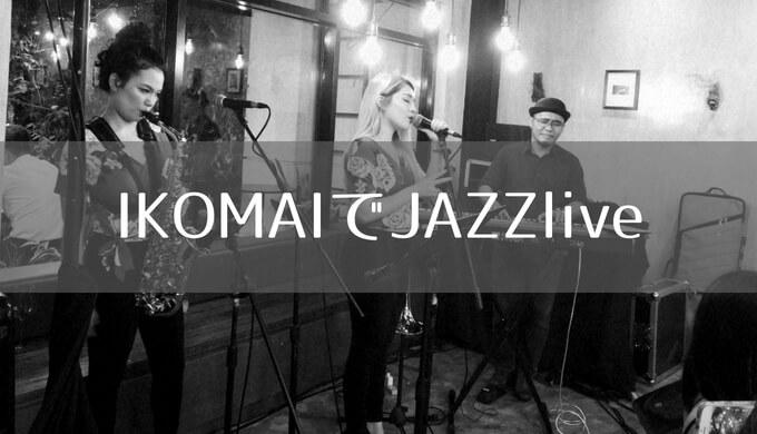 マニラIKOMAIでジャズ・ライブ