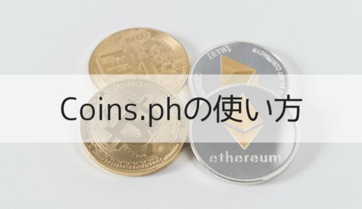 【Coins. ph】マニラの高い電気代がお得に?仮想通貨ビットコインでお支払い♪