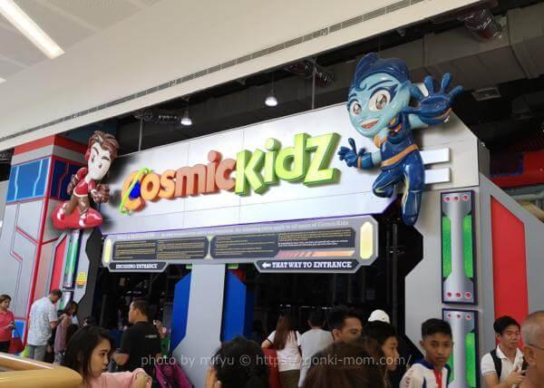 Cosmic Kidz