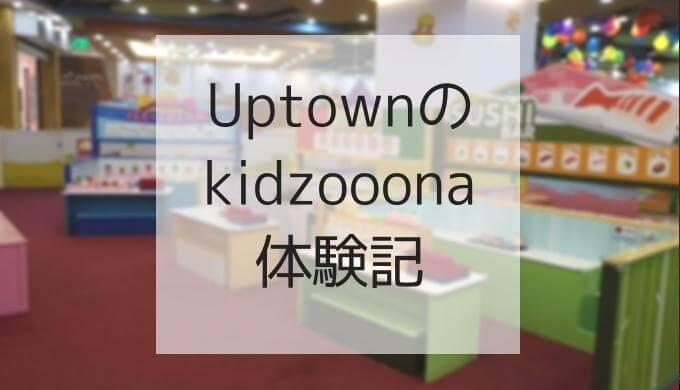 マニラプレイエリアkidzooona Uptown 体験記