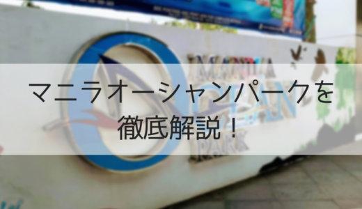 マニラの水族館オーシャンパークを子連れで楽しもう!チケットの選び方や見どころを徹底解説