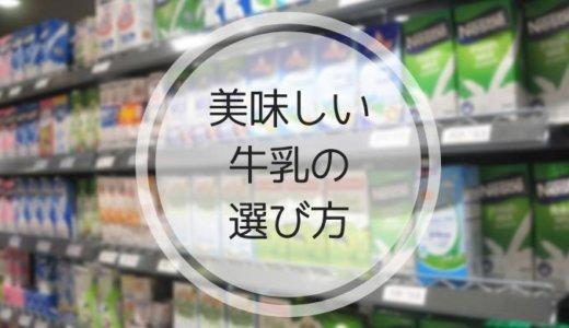 フィリピンの牛乳の選び方♪常温でも大丈夫なの?基礎知識と人気の商品を要チェック