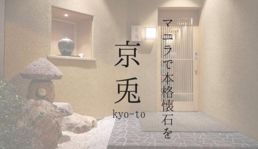 【京兎(Kyo-to)】マニラで本物の日本食。特別な日にぴったりの懐石料理を頂きました