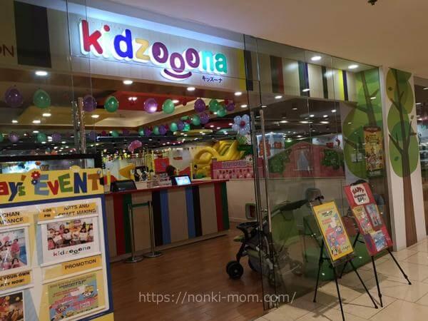 kidzooona Shangri-la Plaza