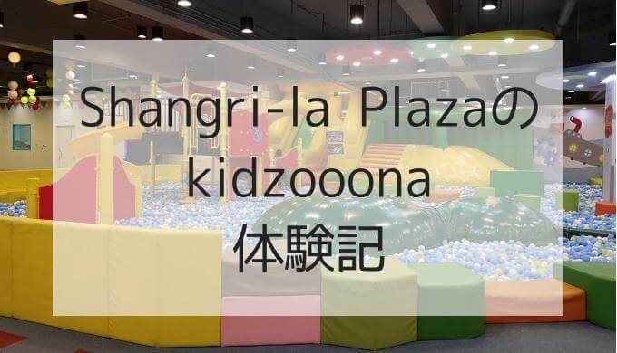 kizooona Shangri-la Plaza 体験記