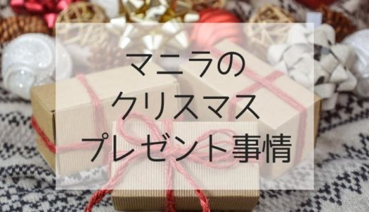 フィリピン・マニラのクリスマスプレゼント事情!誰に・何を・いつごろ渡す?ポイント総まとめ