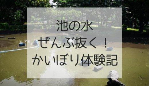 【マニラ】TV東京系・池の水ぜんぶ抜く大作戦に参加♪かいぼり体験記と準備物品を大公開!
