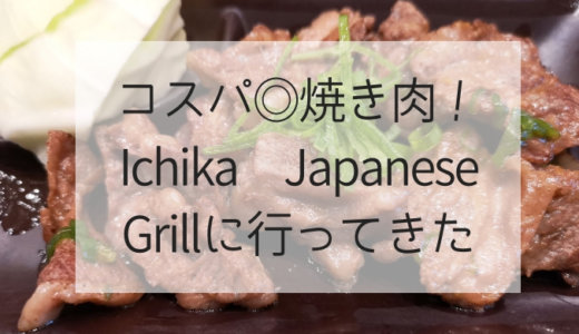 【Ichika Japanese Grill・一火焼肉】コスパ良し◎マニラニューオープンの焼き肉へ行ってきた