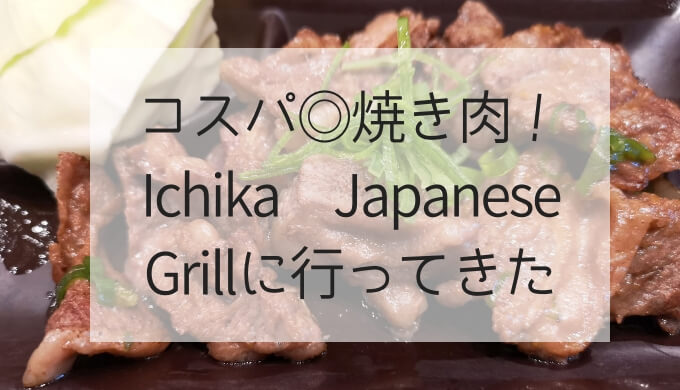 Ichika Japanese Grill 一火焼肉