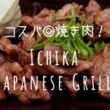 Ichika Japanese Grill コスパ◎ 一火焼肉レビュー Pasig Manila