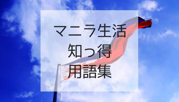 マニラ生活便利な用語・略語集