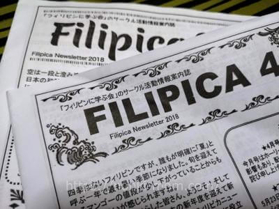 Filipicaフィリピカ