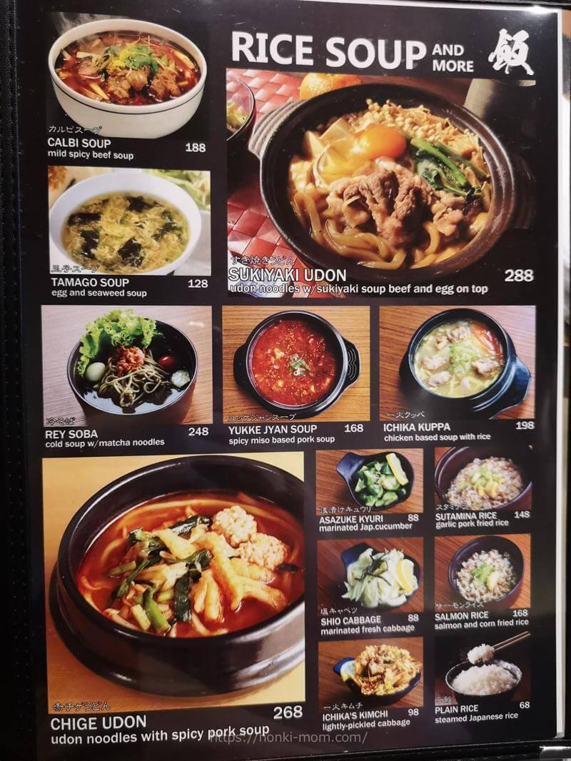 Ichika Japanese Grill