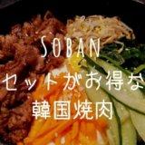 Soban セットがお得な韓国焼肉レビュー BGC