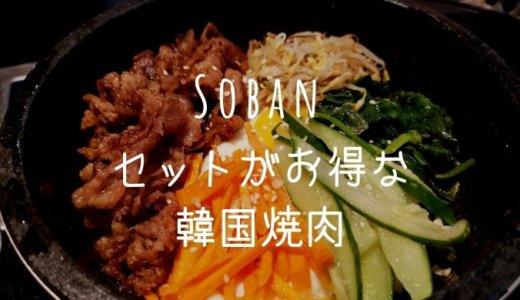【Soban K−Town Grill】セットメニューがお得♪韓国焼肉のランチに行ったよ