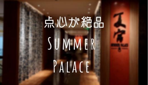 【Summer Palace・夏宮】巨大点心!EDSA Shangri-laの中華が絶品だったよ