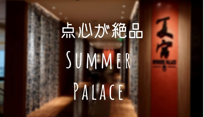 Summer Palace 夏宮 巨大点心が絶品!中華ランチレビュー Ortigas