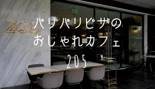 【205 coffee & Lounge】パリパリピザが美味しいイタリアンカフェに行ってきた
