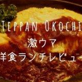 とろとろオムライス発見!Teppan Okoch Mangetsu 鉄板大河内 大阪満月 洋食ランチレビュー
