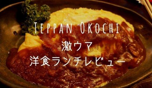 【Teppan Okochi・鉄板大河内】とろとろオムライス発見!評判の洋食ランチに行ってきた
