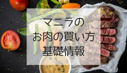 フィリピン・マニラのお肉メモ♪英語で何て呼ぶ?薄切り肉の買い方は?基本情報を総まとめ