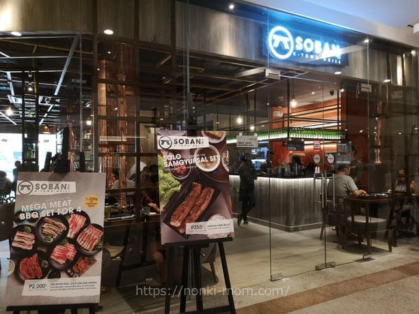 韓国焼き肉Soban K-town Grill BGC店レビュー