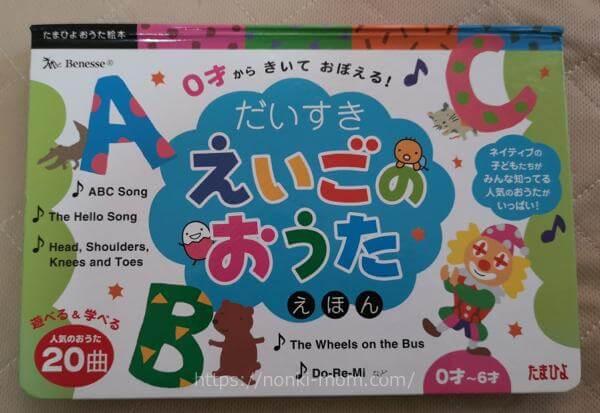 英語絵本 1歳 おすすめ
