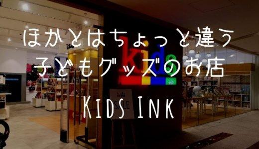 【絵本、おもちゃ、子どもグッズ】BGCに新しくできたお店 kids inkがかわいい♪