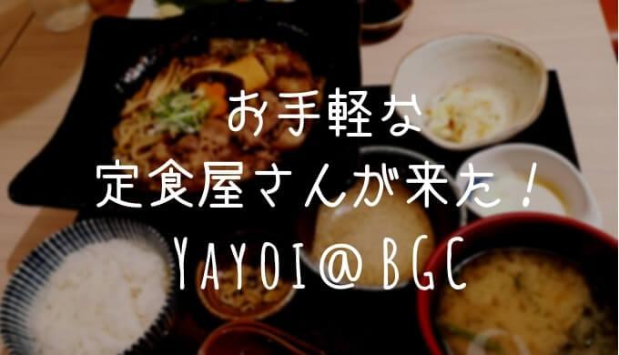 【Yayoi・やよい軒】お寿司やおうどんもある定食屋さんがBGCに来たよ