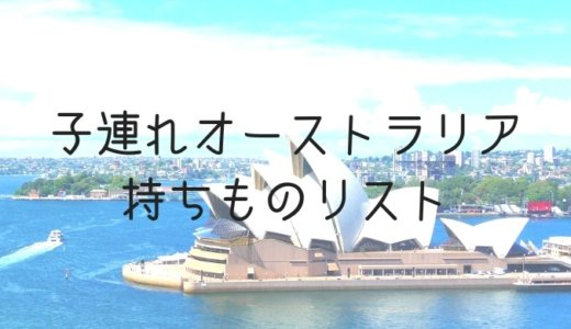 【子連れオーストラリア】2歳児と一緒にケアンズ・シドニー旅行♪必要なものは?持ち物まとめ
