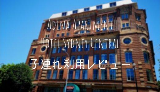 【シドニー子連れ年越し】2歳の子どもと泊まるのにおすすめ!Adina Apartment Hotel Sydney Central