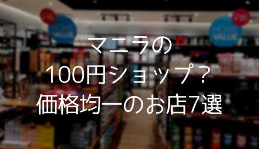 マニラの100円ショップ?お値段均一の日用品・雑貨屋さん7選♪